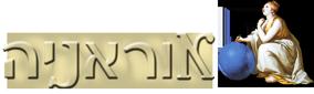 אוראניה
